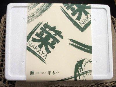 画像1: 【☆送料込ギフト☆】菜香やの漬物人気詰め合わせお試し6種