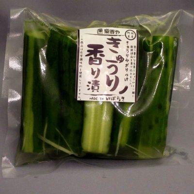 画像1: 菜香や■みょうがと生姜の爽やかな香り!「胡瓜香り漬け」