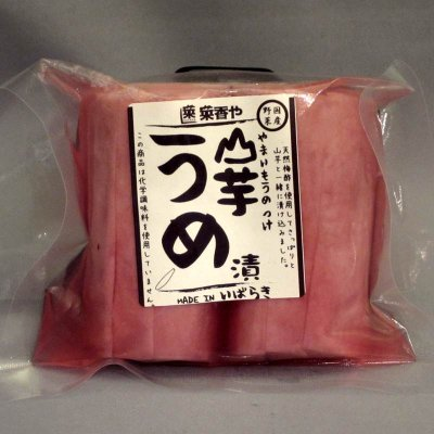 画像1: 菜香や■さっぱりとした酸味と山芋のサクサク感!【山芋うめ漬け】