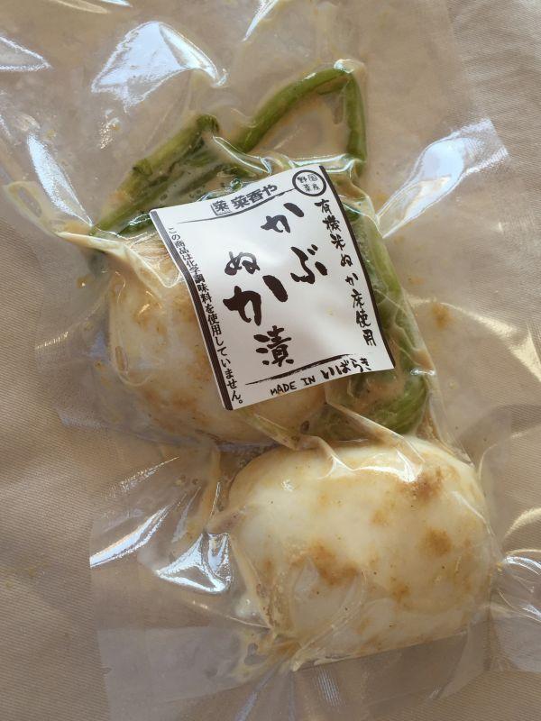画像1: 菜香や■有機米ぬかで漬けた無添加熟成ぬか床漬け【かぶぬか漬け】 (1)